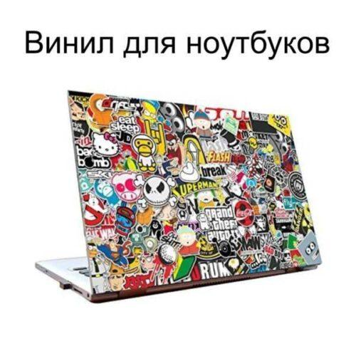 Наклейки на ноутбуки