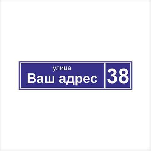 Табличка с Вашим адресом 15х60см