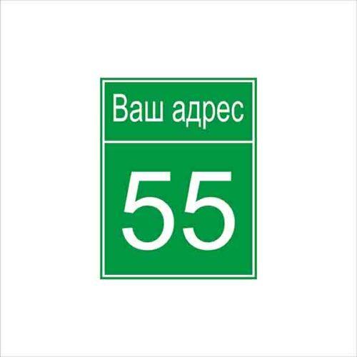 Табличка с Вашим адресом 35х45см