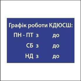 Табличка на кабинет 20х30 см