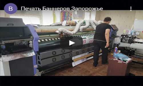 Печать баннеров Запорожье