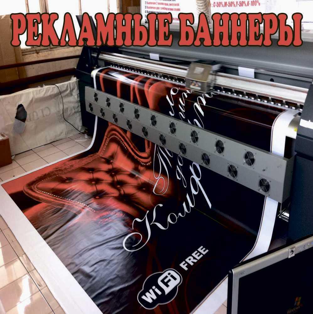 Печать баннеров в Запорожье