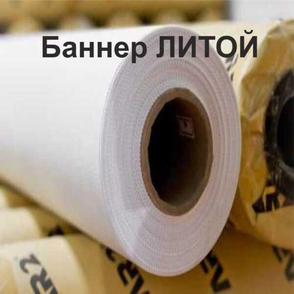 Баннерная Армированная ПВХ Ткань