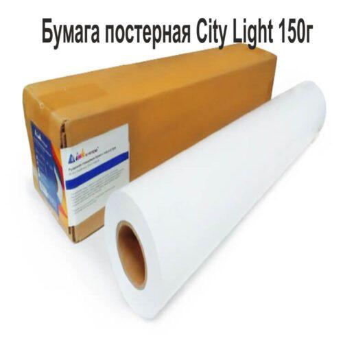 Бумага постерная City Light 150г